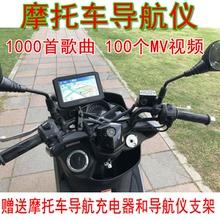 7寸摩bu车导航仪电hi航仪电动车带音乐视频GPS导航不需要流量
