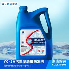 长城Ybu-2A汽车id防冻液冷却液四季通用长效 粉红色4kg-45℃