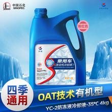 长城Ybu-2汽车发id冻液冷却液 四季通用长效粉红色 4kg -35℃
