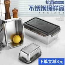 韩国3bu6不锈钢冰id收纳保鲜盒长方形带盖便当饭盒食物留样盒