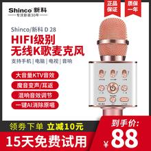 Shibuco/新科ew28无线K歌神器麦克风话筒音响一体无线蓝牙唱歌K歌