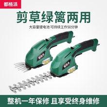 都格派bu电式家用(小)ew机电动剪草机便携式多功能绿篱修剪机