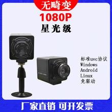 USBbu业相机liew免驱uvc协议广角高清无畸变电脑检测1080P摄像头