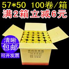 收银纸bu7X50热ll8mm超市(小)票纸餐厅收式卷纸美团外卖po打印纸
