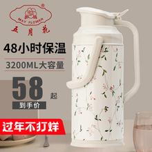 五月花bu水瓶家用保ll瓶大容量学生宿舍用开水瓶结婚水壶暖壶