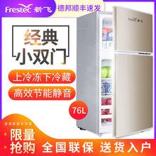 新飞小型家用冰箱58/7