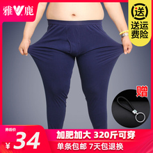 雅鹿大bu男加肥加大fa纯棉薄式胖子保暖裤300斤线裤