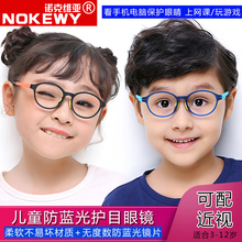 防蓝光bu童近视眼镜fa(小)孩抗辐射眼睛电脑手机游戏平光护目镜