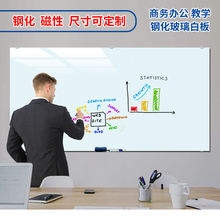 顺文磁bu钢化玻璃白fa黑板办公家用宝宝涂鸦教学看板白班留言板支架式壁挂式会议培