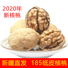 纸皮核bu2020新fa阿克苏特产孕妇手剥500g薄壳185