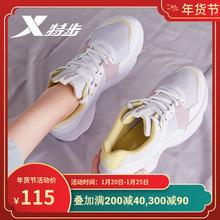 特步女bu樱花鞋运动fa020秋季新式透气女网面透气休闲老爹鞋子