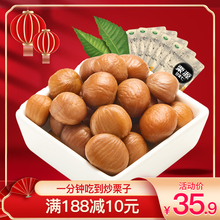 【栗源bu特产甘栗仁fa68g*5袋糖炒开袋即食熟板栗仁