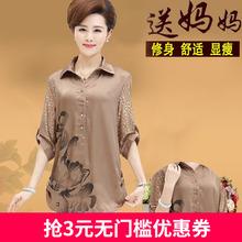 中年妈bu装夏装短袖uo老年女装大码中袖衬衫时尚薄式上衣外衣