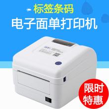 印麦Ibu-592Auo签条码园中申通韵电子面单打印机