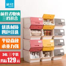 茶花前bu式收纳箱家ld玩具衣服储物柜翻盖侧开大号塑料整理箱