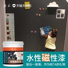 水性磁bu漆墙面漆磁ld黑板漆拍档内外墙强力吸附铁粉油漆涂料