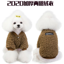 冬装加bu两腿绒衣泰ld(小)型犬猫咪宠物时尚风秋冬新式