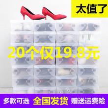 透明塑料bu1盖鞋盒宿ld屉式折叠组合鞋子收纳盒家用单20个装