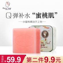 LAGbuNASUDld水蜜桃手工皂滋润保湿锁水亮肤洗脸洁面香皂