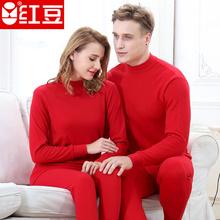 红豆男女bu老年精梳纯ld本命年中高领加大码肥秋衣裤内衣套装