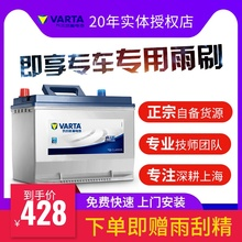 瓦尔塔bu电池75Dld适用奇骏蒙迪欧天籁翼神雅阁汽车电瓶12v65ah