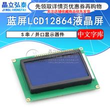 蓝屏 LCD12864 液晶屏中文bu14库带背ld4-5V S串/并口显示器件
