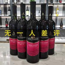乌标赤bu珠葡萄酒甜ld酒原瓶原装进口微醺煮红酒6支装整箱8号