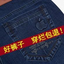 苹果牛bu裤正品春夏ld年男士高腰直筒弹力棉牛仔休闲长裤男裤