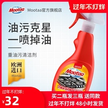 Moobuaa洗抽油in用厨房强力去重油污净神器泡沫除油剂