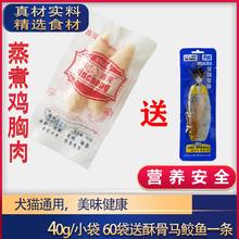 晋宠水bu鸡胸肉蒸煮yu肉猫狗零食40g/袋 60个送酥骨马鲛鱼1条