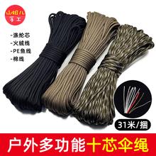 军规5bu0多功能伞ld外十芯伞绳 手链编织  火绳鱼线棉线
