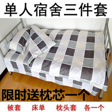 大学生bu室三件套 ld宿舍高低床上下铺 床单被套被子罩 多规格