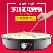 薄饼机bu烤机煎饼机ld饼机烙饼电鏊子电饼铛家用煎饼果子锅机