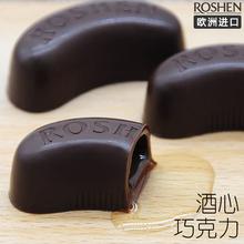 roshen如胜进口糖果夹心酒心巧bu14力礼盒ls斯年货零食过年