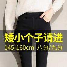 (小)个子bu分加绒加厚ls女外穿紧身黑色高腰弹力九分