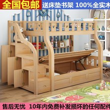 包邮全实木梯柜双层床上bu8床子母床ao子上下铺高箱床
