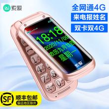 索爱SA-bu286翻盖gp4G老的手机大字大声语音王正品双屏男女款