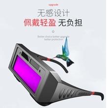全自动bu焊防接自动nh防变电焊氩强光光电弧烧焊焊工紫外线弧