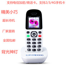 包邮华bu代工全新Fan手持机无线座机插卡电话电信加密商话手机