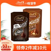 Linbut瑞士莲进an%可可特浓黑巧/榛子软心巧克力200g休闲零食