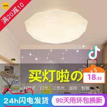 钻石星bu吸顶灯LEan变色客厅卧室灯网红抖音同式智能上门安装