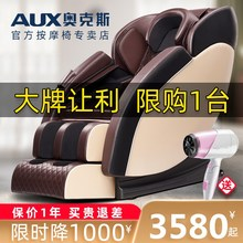 【上市bu团】AUXan斯家用全身多功能新式(小)型豪华舱沙发