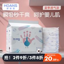 好安适bu儿隔尿垫一yc水不可洗夏天透气新生宝宝护理垫纸尿片
