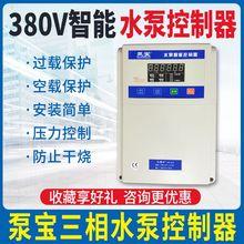 泵宝三bu380v全la能压力水泵水位控制器液位开关水塔抽水上水