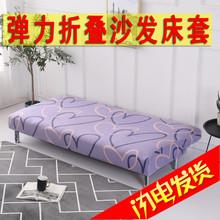 沙发床bu布遮m皮简fi无扶手沙发床套 沙发罩 1.2 1.5 1.8米长