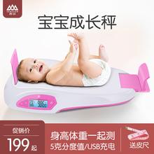 香山婴bu电子称体重fi婴儿秤宝宝健康秤婴儿家用身高秤ER7210