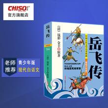 岳飞传bu推荐8-1fi青少年学生语文课外阅读提高书籍传统文化名著宝宝文学英雄故