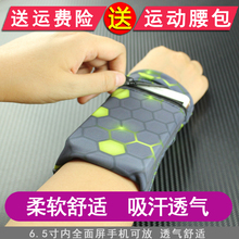 手腕手bu袋华为苹果fi包袋汗巾跑步臂包运动手机男女腕套通用