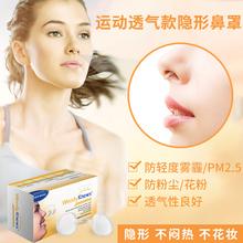 运动透bu隐形鼻罩鼻se雾霾PM2.5防花粉尘透气 过敏鼻炎