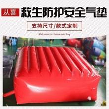 充气消bu气垫求生逃se户外高空作业保护防摔演习防护加厚